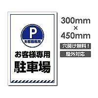 【お客様専用駐車場】W300mm×H450mm 駐車禁止 駐車厳禁 迷惑駐車 不法駐車 駐車場(car-369)