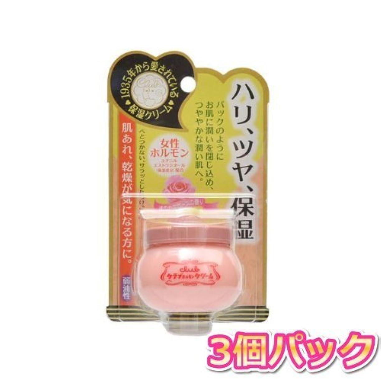 患者センブランス材料クラブ ホルモンクリーム (微香性) 60g ローズの香り 3個パック