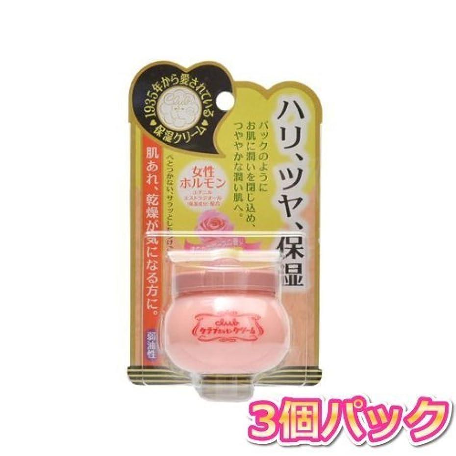 プログラムしっかり濃度クラブ ホルモンクリーム (微香性) 60g ローズの香り 3個パック