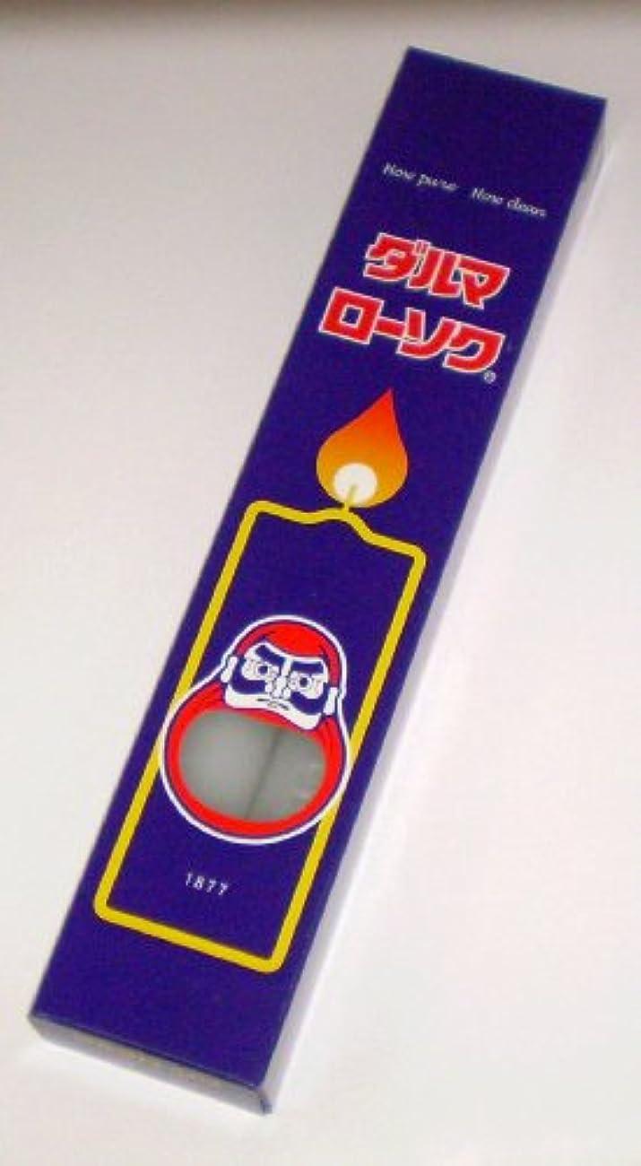 不測の事態永久ソロ東海製蝋のろうそく ダルマ 50号2本入375g