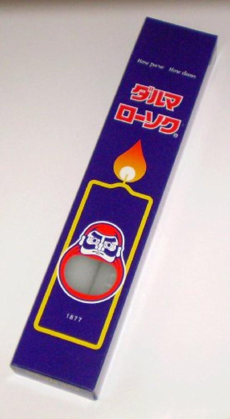 聖域批判的に鳴り響く東海製蝋のろうそく ダルマ 50号2本入375g