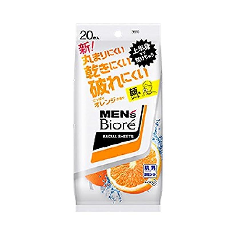 終わった荒涼としたむさぼり食う花王 メンズビオレ 洗顔シート オレンジ 携帯用 20枚