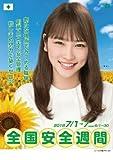 川栄李奈 2018年7月全国安全週間B2ポスター
