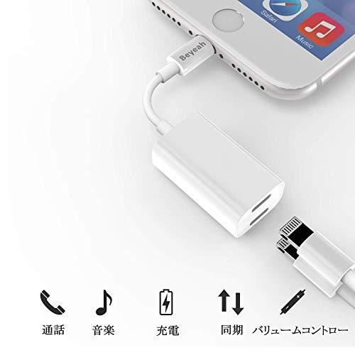 『iPhone 充電 イヤホン 同時 イヤホン・ヘッドフォンジャックアダプタ 高耐久 iPhone イヤホン 変換 通話可能 音楽調節 iPhone X/XR/XS/XS Max/8/8plus/7/7plus(IOS12対応) iphone Lightning2in1』の1枚目の画像