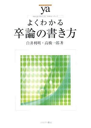 よくわかる卒論の書き方 (やわらかアカデミズム・わかるシリーズ)