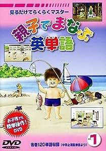 親子でまなぶ英単語(1) [DVD]