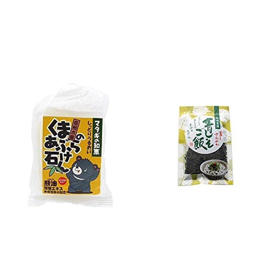 クラウドふざけた買い物に行く[2点セット] 信州木曽 くまのあぶら石けん(80g)?薫りさわやか 青しそご飯(80g)