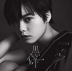 欅坂46「Nobody」のジャケット画像