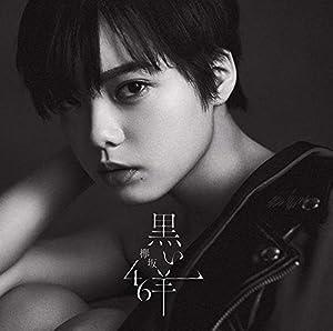 「欅坂46」