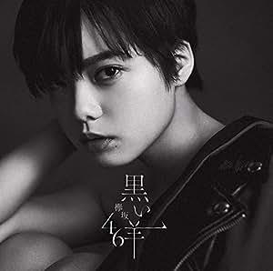 【Amazon.co.jp限定】黒い羊 (TYPE-A) (CD+Blu-ray) (ポストカード(Type C)付)