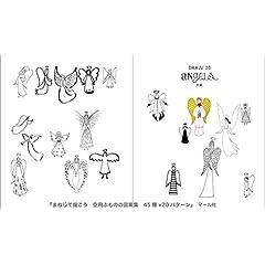 空飛ぶものの図案集 45種×20パターン