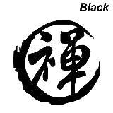 カッティングステッカー 黒 カッティング漢字シール 禅 ゼン Zen ゆずる シール ステッカー デカール