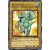 遊戯王カード 【 ギゴバイト 】 EE2-JP169-N 《エキスパートエディション2》