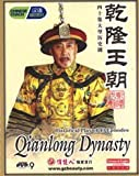 Qianlong Dynasty Historical Chinese Drama with English Subtitle by Jiao Huang as Qianlong Emperor Chen Rui as Heshen Zuo Xiaoqing as Tenth Princess Yong Mei as Qinglian Li Xinmin as Liu Yong Qian Xuege as Zhu Gui....