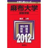 麻布大学(獣医学部) (2012年版 大学入試シリーズ)