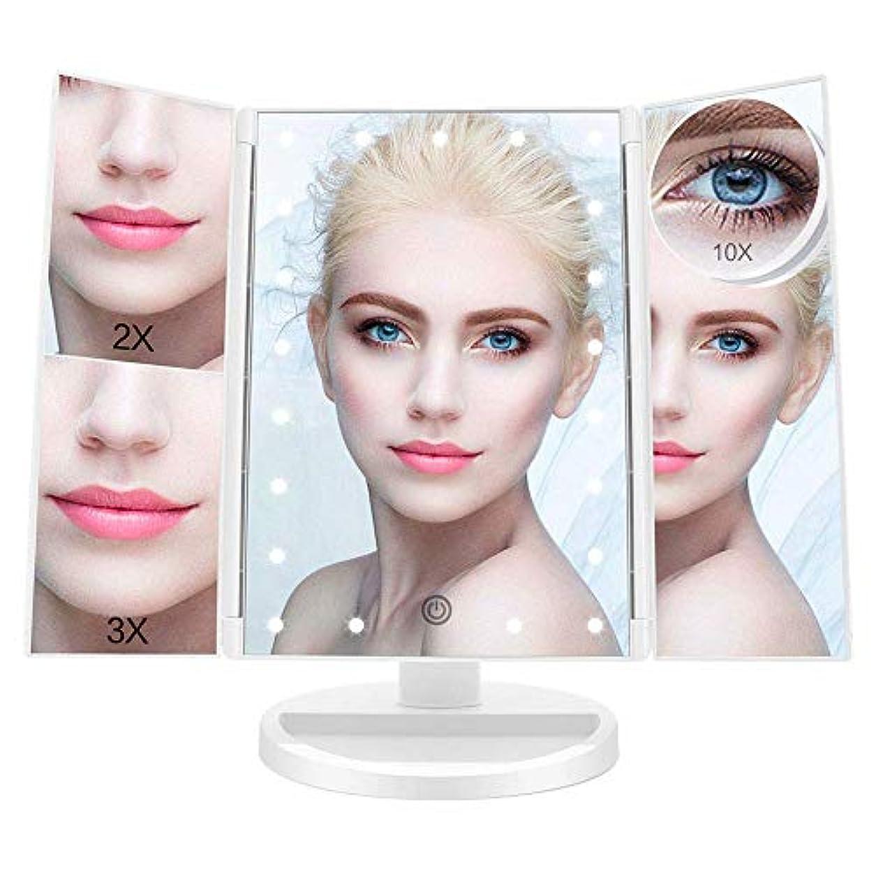遺伝子四回モーションFASCINATE 化粧鏡 化粧ミラー 鏡 女優ミラー 拡大鏡 2&3&10倍 明るさ調節可能 USB電池給電 (ホワイト)