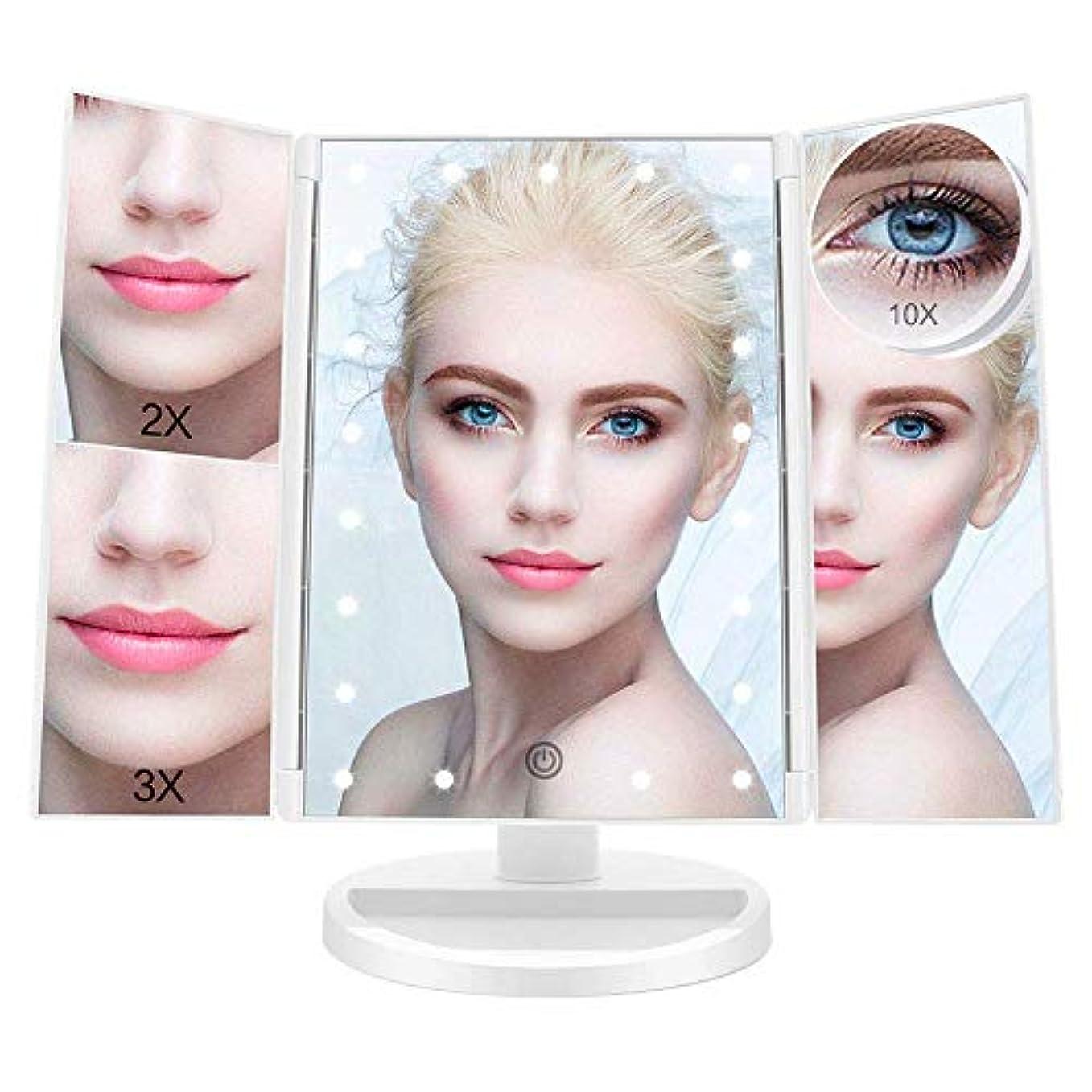悔い改めキャスト会計士FASCINATE 化粧鏡 化粧ミラー 鏡 女優ミラー 拡大鏡 2&3&10倍 明るさ調節可能 USB電池給電 (ホワイト)
