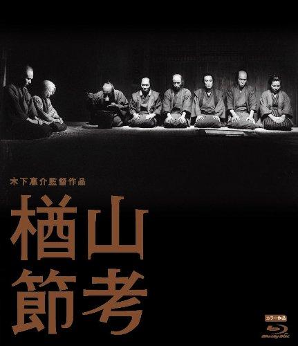 木下惠介生誕100年 「楢山節考」 [Blu-ray]