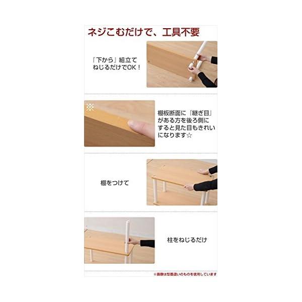 [山善] ラック オープンシェルフ 幅47×奥...の紹介画像3