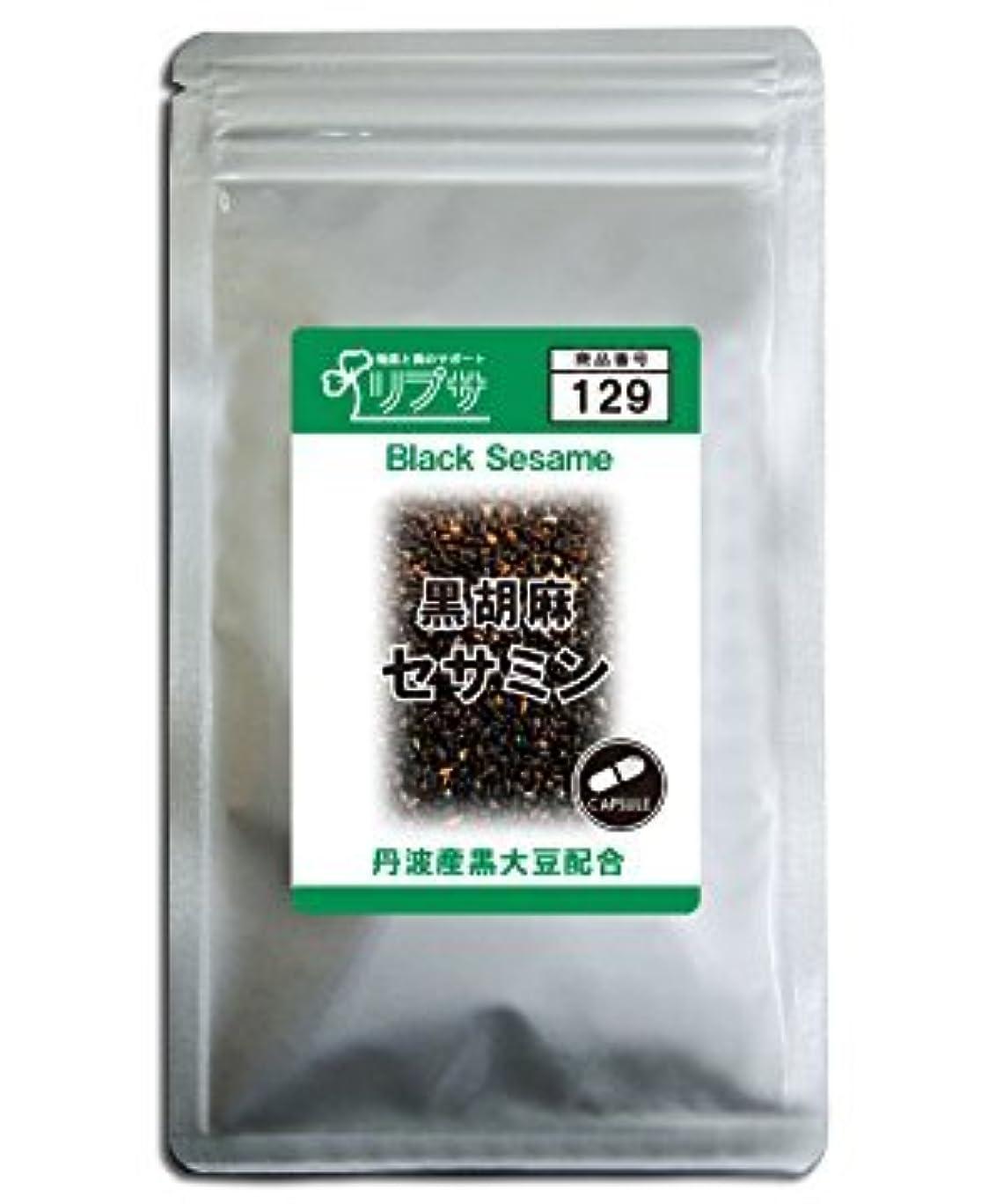 リクルートペネロペバックアップ黒胡麻セサミン 約3か月分 C-129