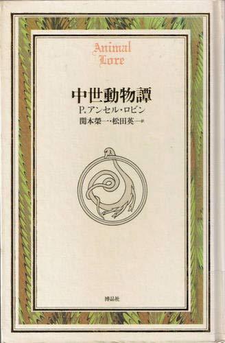中世動物譚 (博物学ドキュメント)