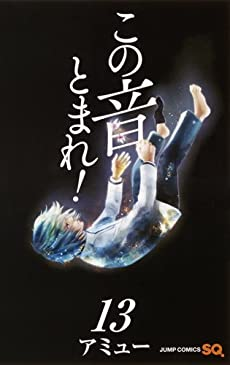 この音とまれ! 13 (ジャンプコミックス)