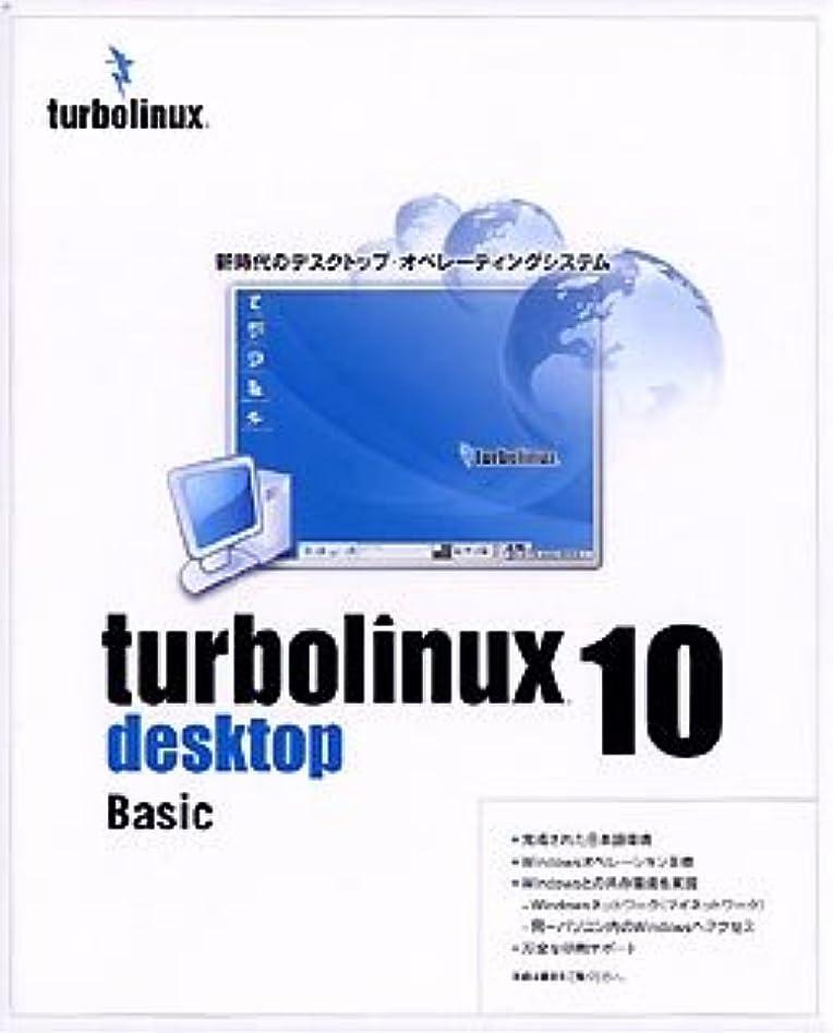 微視的全体楽観Turbolinux 10 Desktop Basic