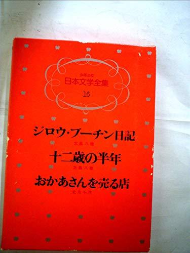 少年少女日本文学全集 第16巻の詳細を見る