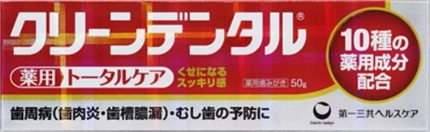 ボトル後ろに災難第一三共ヘルスケア クリーンデンタル 50g 【医薬部外品】