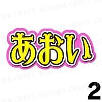 【HKT用推しメンシール】【HKT48/本村碧唯】『あおいたん』《タイプ2》蛍光ミニシールを楽しくデコっちゃおう!