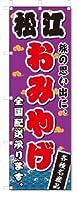 のぼり のぼり旗 松江 おみやげ(W600×H1800)お土産