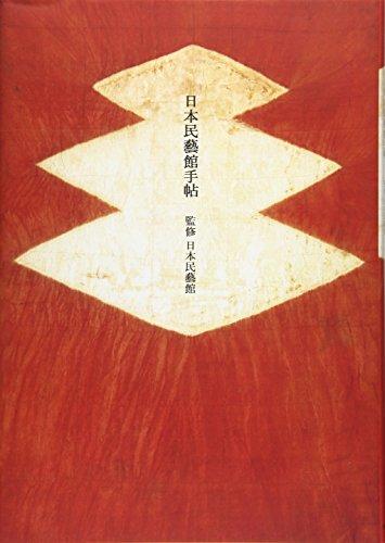 日本民藝館手帖