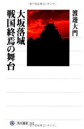 大坂落城 戦国終焉の舞台 (角川選書)の詳細を見る