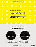 ソシム 瀧上 園枝 新人デザイナーのための Webデザインを基礎から学べる本の画像