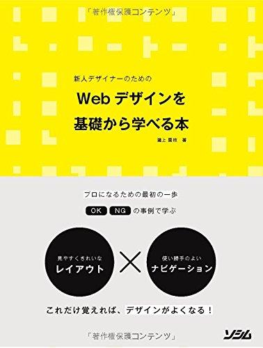新人デザイナーのための Webデザインを基礎から学べる本の詳細を見る