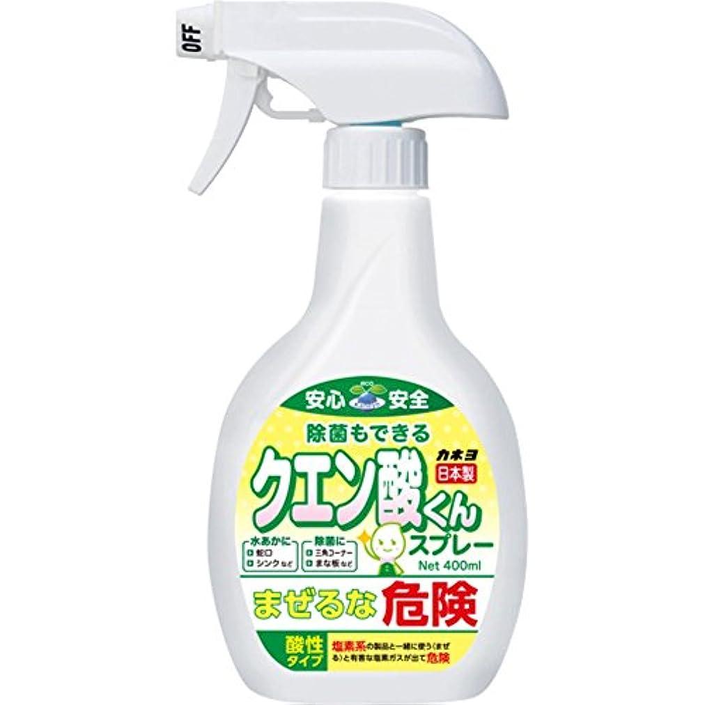 消費略語ワイドカネヨ石鹸 クエン酸くんスプレー 液体 本体 400ml