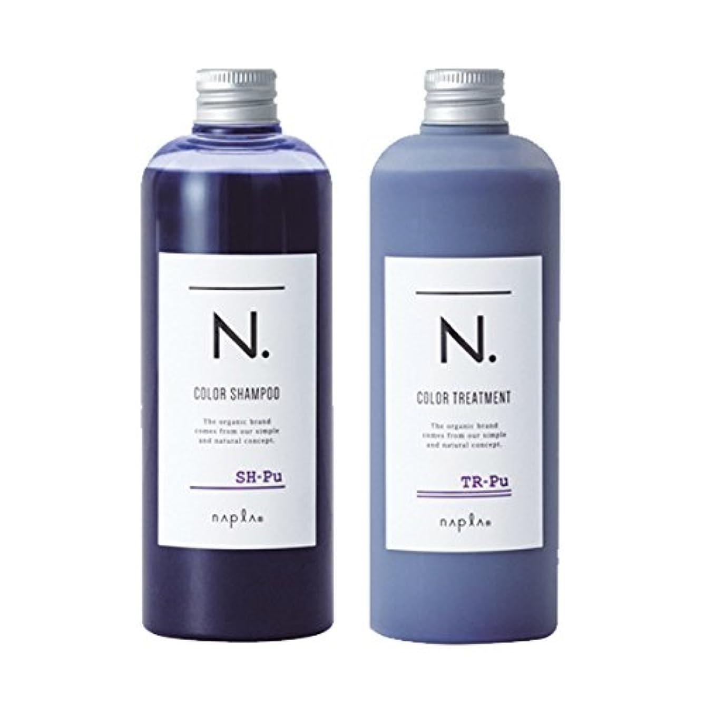 液化するアクセル印刷するナプラ napla N. エヌドット カラーシャンプー Pu(パープル) 320mL & トリートメント 300g セット