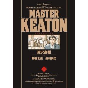 MASTERキートン 完全版 1-5巻セットの詳細を見る