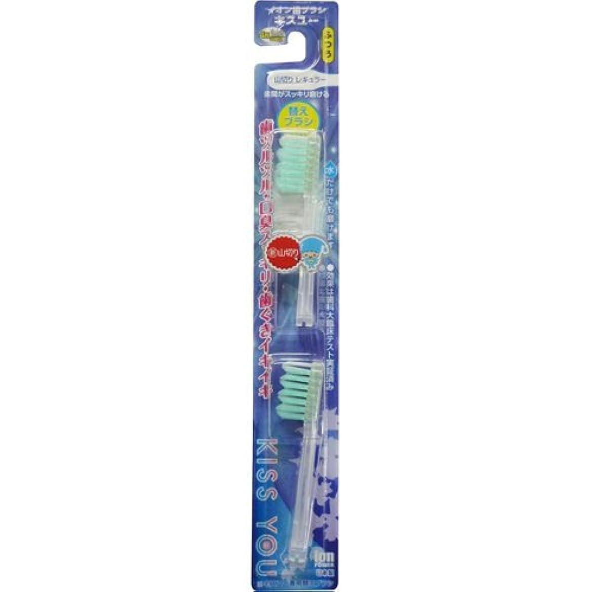 意気揚々放射性セマフォキスユー イオン歯ブラシ 山切りレギュラー 替えブラシ ふつう 2本入