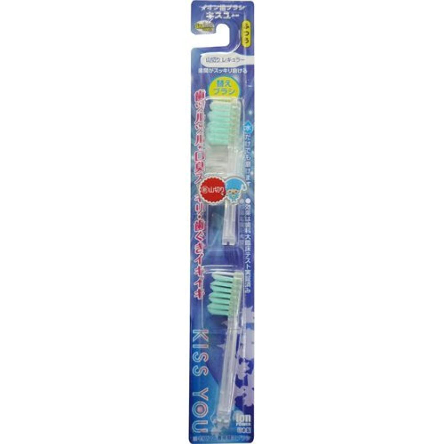 指定する被るヒップキスユー イオン歯ブラシ 山切りレギュラー 替えブラシ ふつう 2本入
