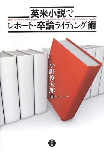 英米小説でレポート・卒論ライティング術