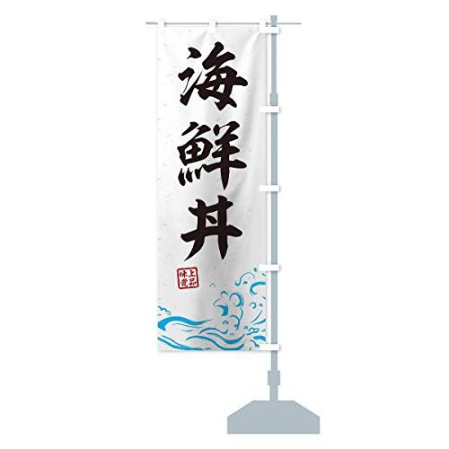 海鮮丼 のぼり旗 サイズ選べます(ハーフ30x90cm 右チチ)