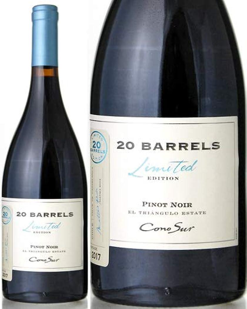 教授スクラブファイルコノスル ピノ ノワール 20バレル[2017] リミテッド エディション(赤ワイン)