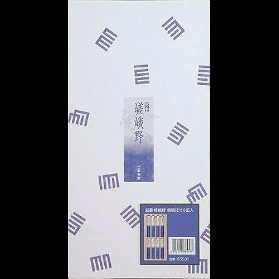ホイットニー頼むクラック【まとめ買い】銘香 嵯峨野 桐箱短8入 包装品 35gx8 ×2セット
