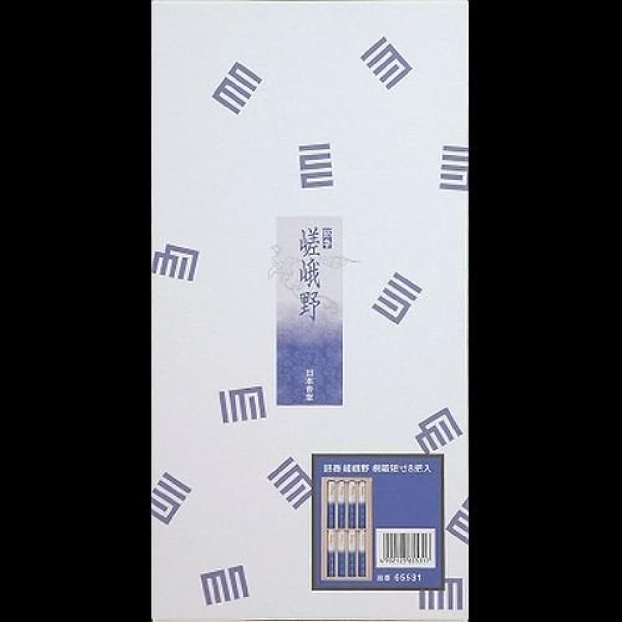 増加する歩く柱【まとめ買い】銘香 嵯峨野 桐箱短8入 包装品 35gx8 ×2セット