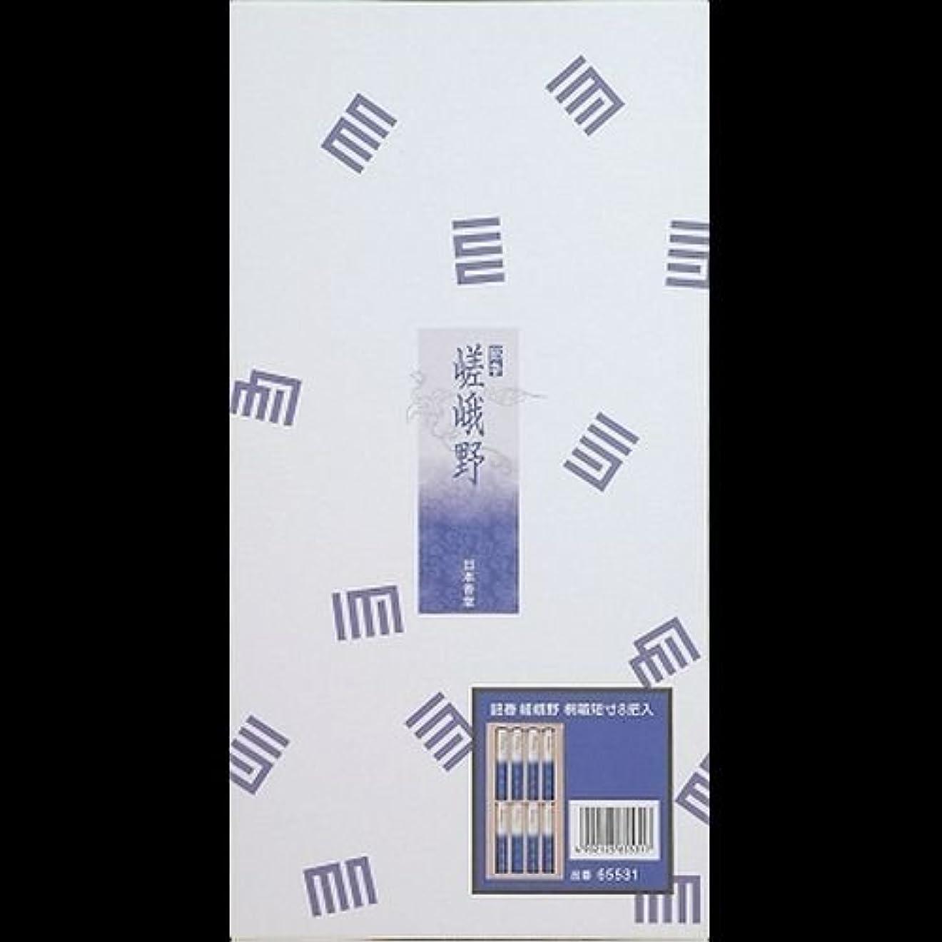 測定可能空虚重力【まとめ買い】銘香 嵯峨野 桐箱短8入 包装品 35gx8 ×2セット