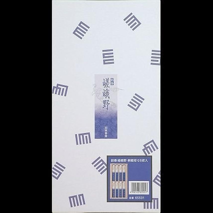まろやかな感性太い【まとめ買い】銘香 嵯峨野 桐箱短8入 包装品 35gx8 ×2セット