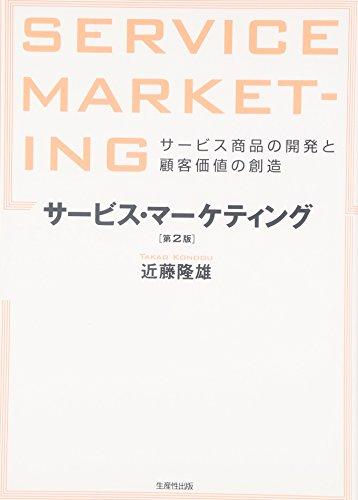 サービス・マーケティング 【第2版】