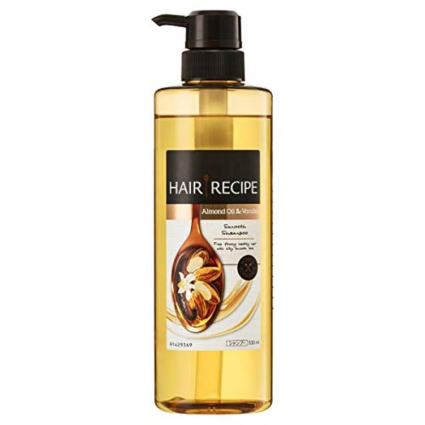 護衛窓を洗う買うヘアレシピ シャンプー アーモンドオイル&バニラ スムースレシピ ポンプ 530mL