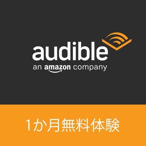Audible (オーディブル) 会員登録 - 無料体験期間1カ月